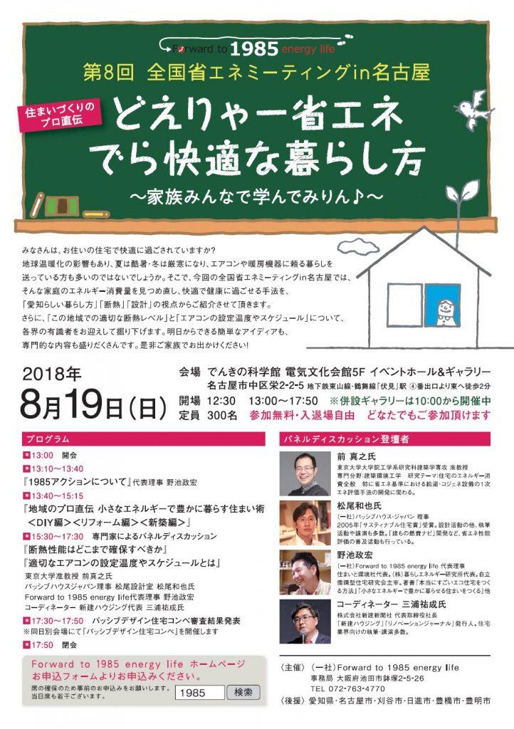 名古屋で注文住宅の木造住宅・RCコンクリート住宅・デザイン住宅を建てるなら一級建築士事務所・工務店のパッシブデザインカムホーム